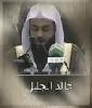 الشيخ ، خالد ، موقع ، الجليل ، القران ، الكريم ، بصوت ، فيديو